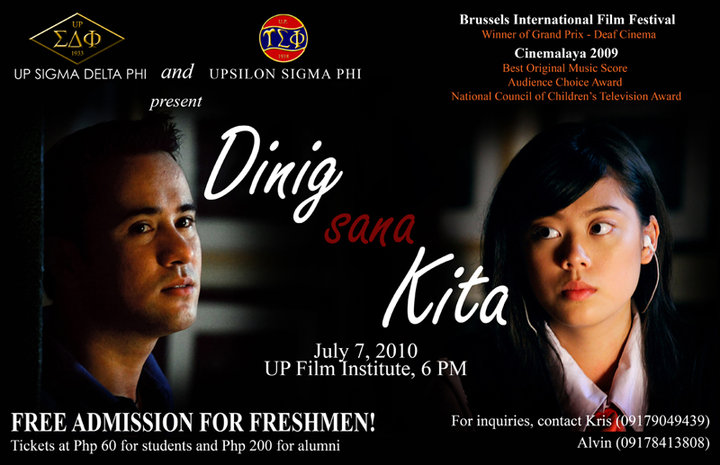 July 7, 2010 - 6 pm - UP Film Institute | FREE for freshies, P60 for students, P200 for alumni
